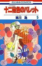 表紙: 十二秘色のパレット 5 (花とゆめコミックス) | 草川為