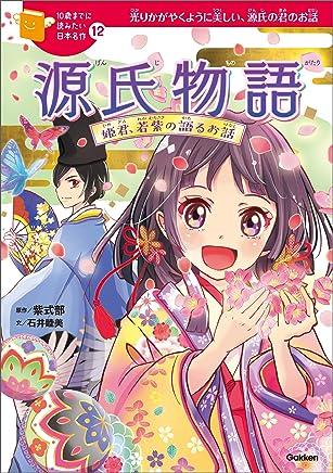 10歳までに読みたい日本名作12 源氏物語 姫君、若紫の語るお話