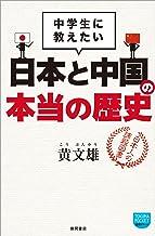 表紙: 中学生に教えたい 日本と中国の本当の歴史 (徳間ポケット) | 黄文雄