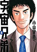 表紙: 宇宙兄弟(8) (モーニングコミックス) | 小山宙哉
