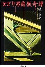 表紙: せどり男爵数奇譚 (ちくま文庫) | 梶山季之
