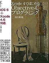 表紙: Xcode 4ではじめるObjective-Cプログラミング 改訂第2版 | 大津 真