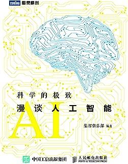 科学的极致 漫谈人工智能 (图灵原创)