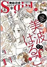 無敵恋愛S*girl 2021年6月号[雑誌]