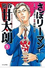 さぼリーマン 飴谷甘太朗(1) (モーニングコミックス) Kindle版
