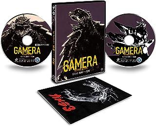 「ガメラ3 邪神<イリス>覚醒」4Kデジタル修復 Ultra HD Blu-ray 【HDR版】(4K Ultra HD Blu-ray +Blu-ray 2枚組)