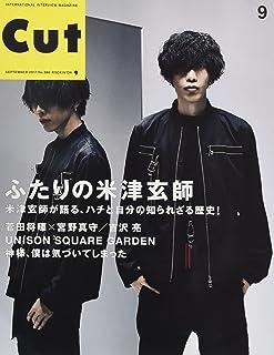 Cut 2017年 09 月号 [雑誌]