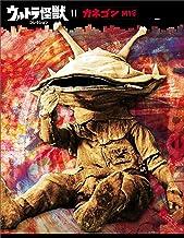 表紙: ウルトラ怪獣コレクション(11) (講談社シリーズMOOK) | 講談社