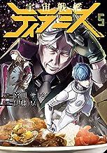 表紙: 宇宙戦艦ティラミス 5巻: バンチコミックス   伊藤亰