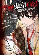 表紙: 空想東京百景<異聞> Strange report (REXコミックス) | toi8