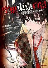 空想東京百景<異聞> Strange report (REXコミックス)