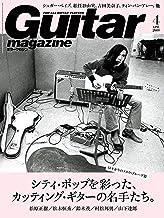 表紙: ギター・マガジン 2019年4月号 | ギター・マガジン編集部