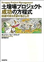 表紙: 土壇場プロジェクト 成功の方程式 | 田中 健彦