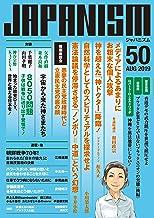 表紙: ジャパニズム 50 (青林堂ビジュアル)   和田政宗