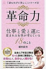 革命力: 仕事と愛と運に恵まれる女性が考えている18のこと 読むたびに美しく Kindle版