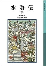 表紙: 水滸伝 下 (岩波少年文庫) | 松枝 茂夫
