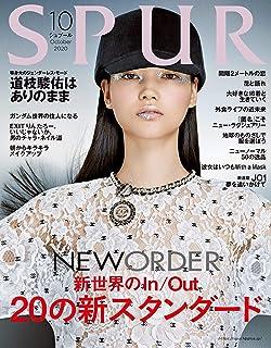 SPUR (シュプール) 2020年10月号 [雑誌]