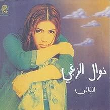 nawal al zoghbi mp3