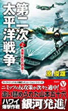 表紙: 第二次太平洋戦争【2】海軍大臣の野望! (ヴィクトリー ノベルス) | 原 俊雄