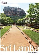 表紙: 五感でたのしむ! 輝きの島スリランカへ (旅のヒントBOOK) | 石野 明子