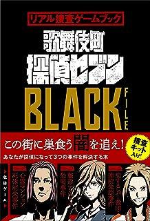 リアル捜査ゲームブック 歌舞伎町探偵セブンBLACK FILE