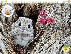 カレンダー2022 太田達也セレクション 森の動物たち Tiny Story in the Forests (月めくり・壁掛け) (ヤマケイカレンダー2022)