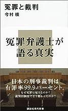 表紙: 冤罪と裁判 (講談社現代新書) | 今村核