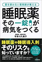 表紙: 睡眠薬 その一錠が病気をつくる 薬を使わない薬剤師が教える | 宇多川久美子