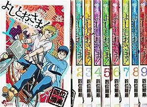 よしとおさま! コミック 1-9巻セット (ゲッサン少年サンデーコミックス)