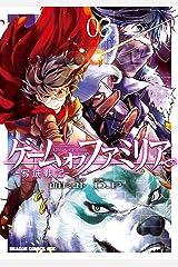 ゲーム オブ ファミリア-家族戦記- 03 (ドラゴンコミックスエイジ) Kindle版