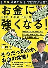 表紙: 図解 山崎元の お金に強くなる! | 山崎元
