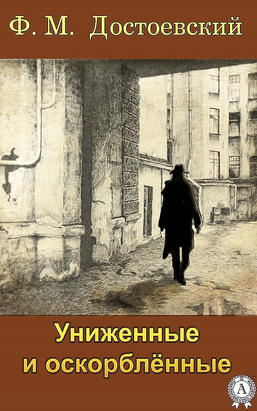 トンネル起きろビームУниженные и оскорбленные (Russian Edition)