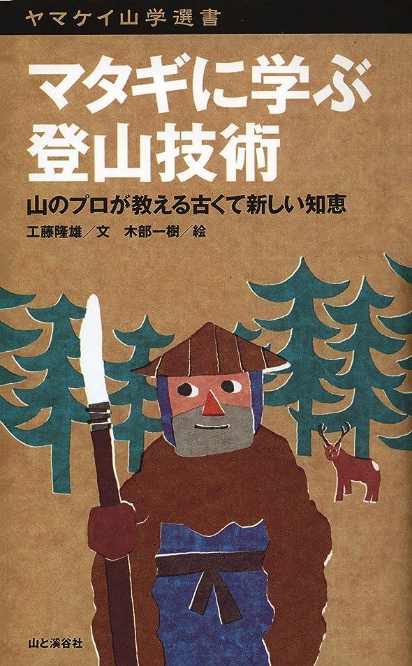 世界の窓毎日避難ヤマケイ山学選書 マタギに学ぶ登山技術