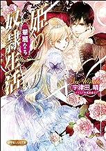 表紙: 姫の華麗なる奴隷生活 (ルルル文庫)   高星麻子