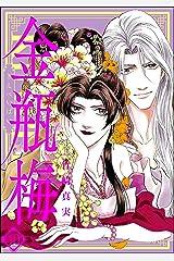 まんがグリム童話 金瓶梅 (40) Kindle版