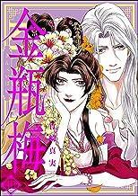 まんがグリム童話 金瓶梅 (40)