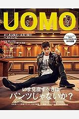 UOMO (ウオモ) 2021年10月号 [雑誌] Kindle版