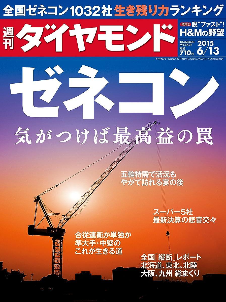 行為推進力散らす週刊ダイヤモンド 2015年6/13号 [雑誌]