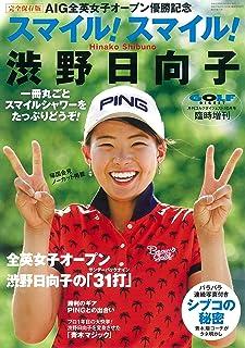 スマイル! スマイル! 渋野日向子(月刊ゴルフダイジェスト臨時増刊)...