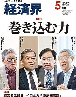 経済界 2020年 5月号 [雑誌]