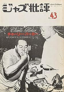 季刊 ジャズ批評 No.43 チャーリー・パーカー 1982年11月
