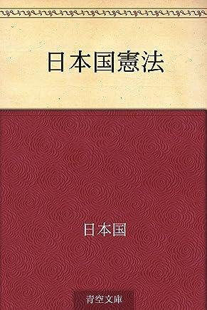 日本 国 憲法 小学館 温泉