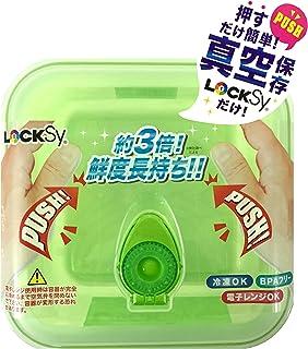 LOCKSY(ロクシー) 真空保存容器 ピュアポイント スクエア 1.5L