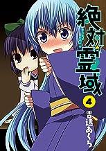 絶対☆霊域 4巻 (デジタル版ガンガンコミックスJOKER)