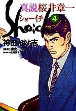 真説 桜井章一 ショーイチ (4) (近代麻雀コミックス)