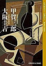 表紙: 甲賀三郎 大阪圭吉~ミステリー・レガシー~ (光文社文庫) | ミステリー文学資料館