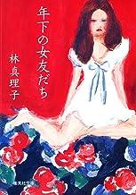 表紙: 年下の女友だち (集英社文庫) | 林真理子