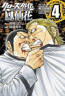 クローズ外伝 鳳仙花 the beginning of HOUSEN(4) (少年チャンピオン・コミックス・エクストラ)...