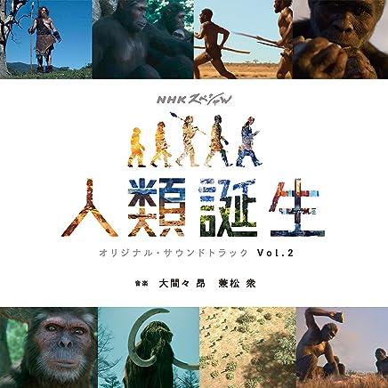 NHKスペシャル「人類誕生」オリジナル・サウンドトラック Vol.2