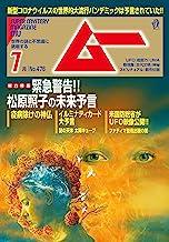表紙: ムー 2020年7月号 [雑誌]   ムー編集部
